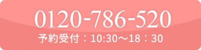 0120-786-521 予約受付:10:30~18:30