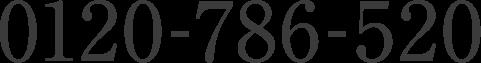 0120-786-520