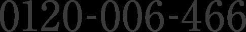 0120-006-466