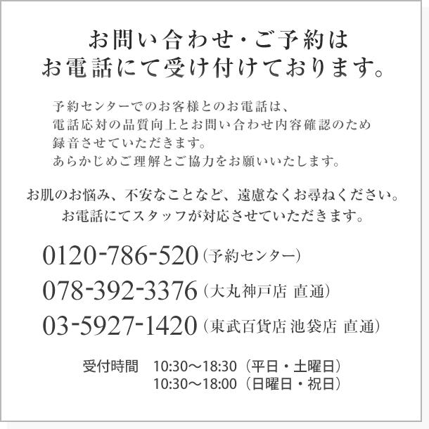 お問い合わせ・ご予約は、0120-786-521まで。不安なことなど遠慮なくお尋ねください。お電話にてスタッフが対応させて頂きます。