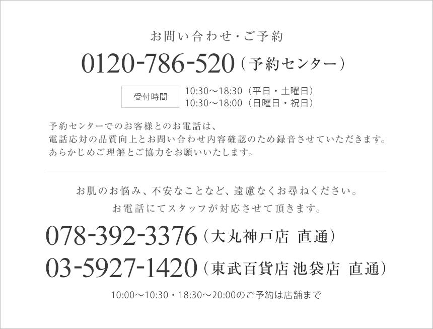 お問い合わせ・ご予約は、0120-786-521まで。お肌のお悩み、不安なことなど遠慮なくお尋ねください。お電話にてスタッフが対応させて頂きます。