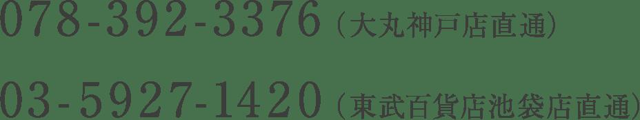 078-392-3376(大丸神戸店直通)03-5927-1420(東武百貨店池袋店直通)