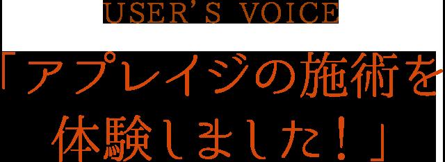 USER'S VOICE 「アプレイジの施術を体験しました!」