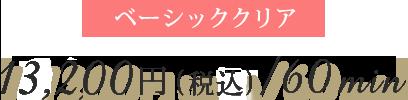13,200円(税込)/60min