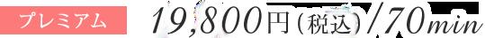 18,000円(税別)/70min